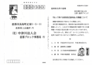 税制委員会1