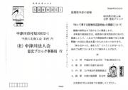 税制改正説明会3