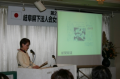 H20.10.16女性部会連絡協議会12