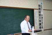 H20.10.8第24回税務経営大学講座3