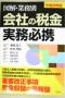 H20税務大学院講座テキストほん (1)