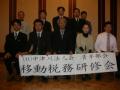 H20.11.14移動税務研修会 恵那 (17)