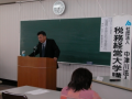 H20.11.26 税務経営大学講座4日目 閉講式   (1)
