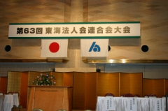 H21.3.6第63回東海法連(花水木) (2)
