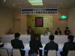 H21年度青年部 通常総会 (1)