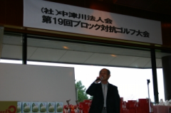 H21.11.13ゴルフ大会(中津川ブロック主管) (1)