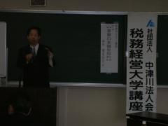 H21.11.16 税務経営大学 えのさん講演会 (4)