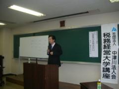 H21.11.16 税務経営大学 えのさん講演会 (7)