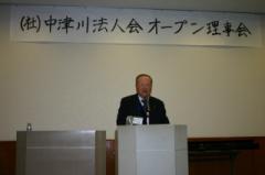 H21.12.18オープン理事会(湯舟沢にて開催) (2)