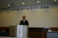 H21.12.18オープン理事会(湯舟沢にて開催) (8)