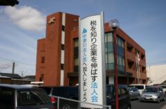 H22.3.恵那商工会議所へ看板移転