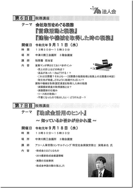 H31税大-4