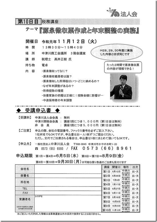 H31税大-6