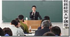 税大H25 5日目(最終日) 004