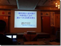運営研究会H26.2.5 009