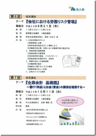 税大H29-4