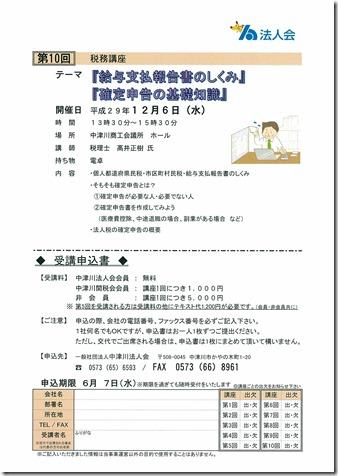税大H29-6
