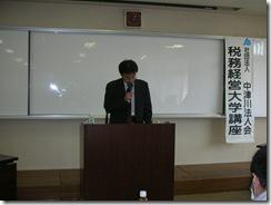 H23.11.15税大3日目 009