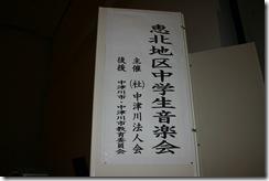 恵北音楽祭H23.11.9 アートピア 029