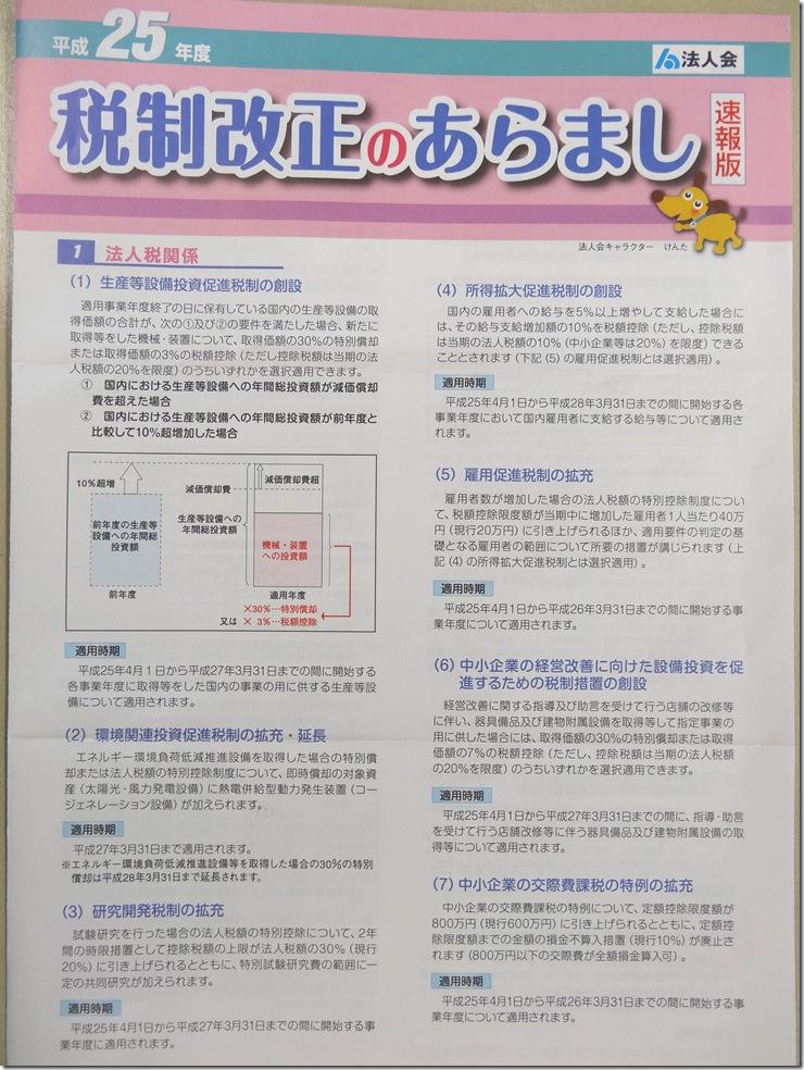 税改速報 001
