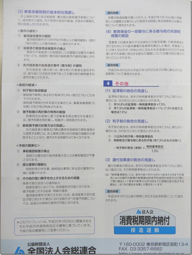 税改速報 004