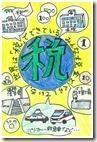17-畑村さん
