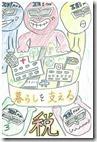 24-青山さん