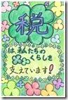 26-水野さん