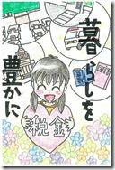 4 長島 野添さん