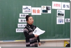 青「租税教室」三郷小H27.1.29 008