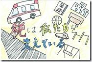 H28蛭川-飯塚14
