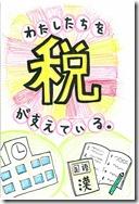 H28坂本-綿谷8