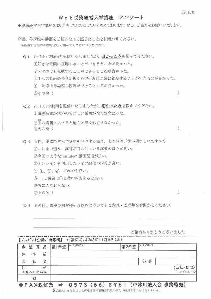 プレゼント企画jpg-2.jpg