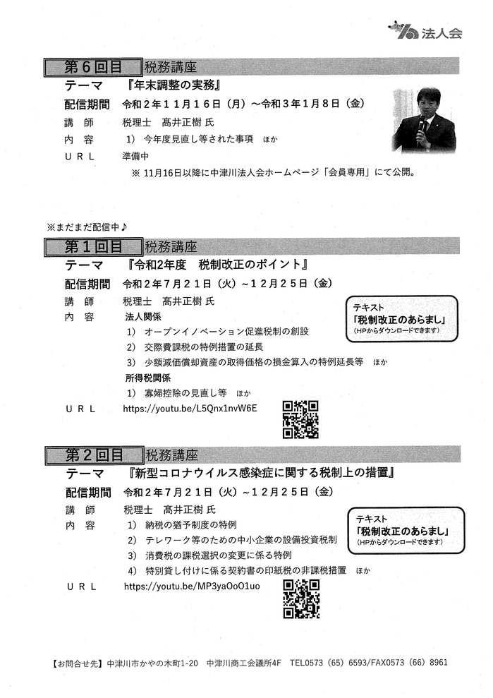 Web税大後半-2.jpg
