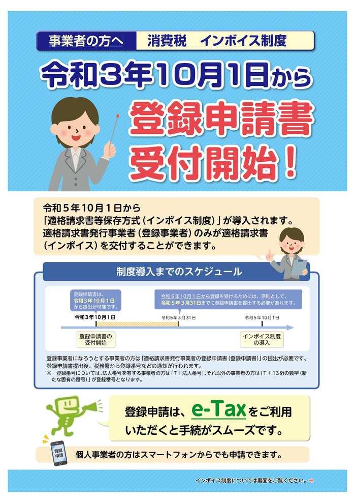 別添1 リーフレット(インボイス制度)-1.jpg