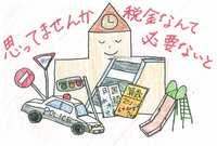 36 三郷 丸山さん.jpg