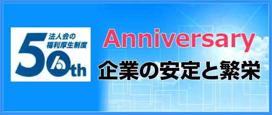 福利厚生制度50周年記念ページ