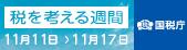 国税庁取組紹介