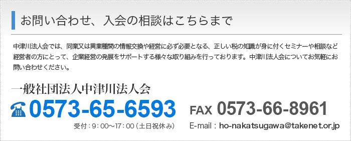 お問い合わせ、入会の相談はこちらまで_0573-65-6593